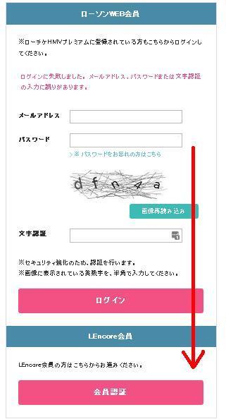 譲渡 ローチケ 「ローチケ,電子チケット」に関するQ&A